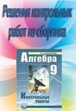 Гдз по алгебре сборник александрова 9 класс