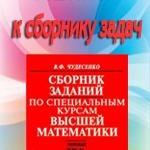 Типовые расчеты по ТФКП из сборника В.Ф. Чудесенко (решения). Варианты 28,29,30