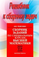 Chudesenko_reshebnik
