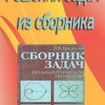 Решебник к сборнику задач по аналитической геометрии Д.В. Клетеника. Глава 9