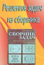 Kletenik_Sbornik zadach_reshebnik