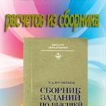 Решебник к сборнику заданий по высшей математике Л.А. Кузнецова. Ряды. Варианты 21-28