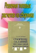 Кузнецов решебник по высшей математике