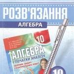 Розв'язання до збірника задач з алгебри і початків аналізу для 10 класу  (авт. А.Г. Мерзляк та ін.)  ОНЛАЙН