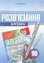 Scherban_Reshebnik_Algebra_10kl