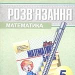Розв'язання до збірника задач з математики для 5 класу (авт. А. Г. Мерзляк та ін.) ОНЛАЙН