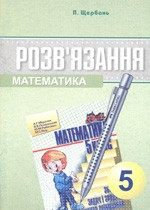 Scherban_Reshebnik_Matem_5