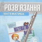Розв'язання до збірника задач з математики для 6 класу (авт. А. Г. Мерзляк та ін.) ОНЛАЙН