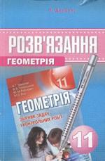 Scherban_Rozvyaz_Geometriya_11