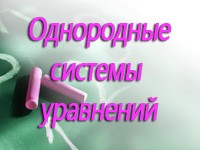 odnorodnie_sistemy_uravnen