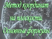 osnov_form