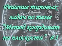 reshen_tipov_zad_3