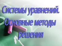 systemy_uravnen_osn_met