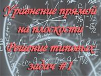 uravnenie_pryam_na_plosk_zad1