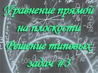 uravnenie_pryam_na_plosk_zad3