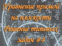 uravnenie_pryam_na_plosk_zad4