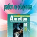 Решебник к сборнику контрольных работ по алгебре для 10 класса (авт. Глизбург В. И.). Базовый уровень  ОНЛАЙН