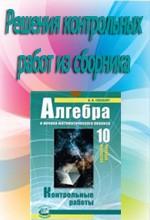 Glizburg_Algebra_10_kontr_rab