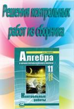 Glizburg_Algebra_11_kontr_rab