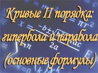 Kriv_2_por_gip_parab