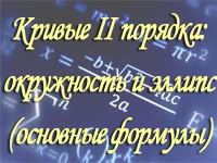 Kriv_2_por_okr_ell