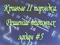 Kriv_2_por_zad5