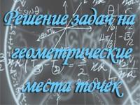 gmt_zad