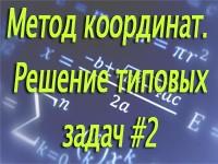 metod_koordinat_zad2