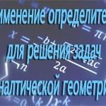 Некоторые приложения определителей к аналитической геометрии