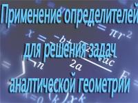 primenenie_opredelit