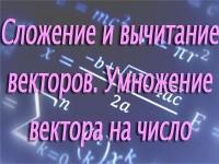 slogen_i_vychit_vekt