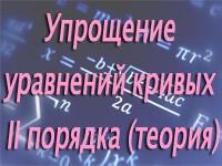 upr_uravn_teor