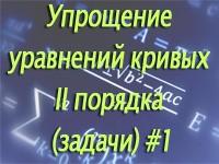 upr_uravn_zad1