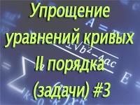 upr_uravn_zad3