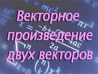 vekt_proizved