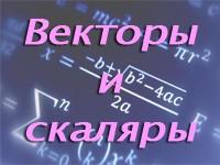 vektory_i_skalyary