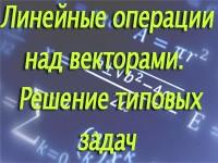 Lin_operacii_reshenie_zadach