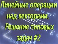 Lin_operacii_reshenie_zadach_2