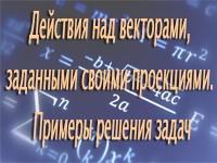 deistviya_nad_vekt_zad