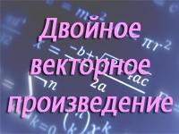 dvoinoe_vekt_proizved