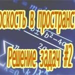 """Решение типовых задач по теме """"Плоскость"""". Часть 2"""
