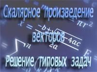 skal_proizved_zad