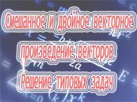 smesh_i_dvoinoe_vekt_proizv