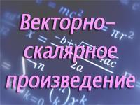 vektorno-skalyarn_proizved