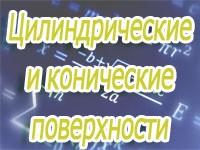 cilindr_konich_pov