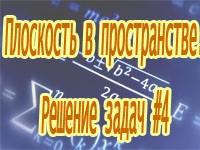 plosk_v_prostr_zad_4