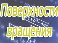 Поверхности вращения. Основные формулы
