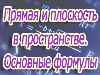 pryam_plosk_prostr