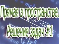 pryam_prostr_zad1
