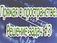 pryam_prostr_zad3